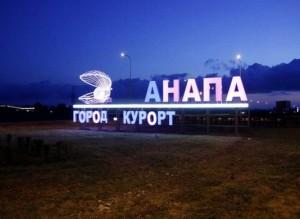 anapa-gorod-kurort